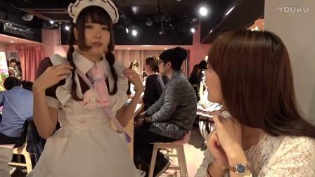 日本女僕餐廳~