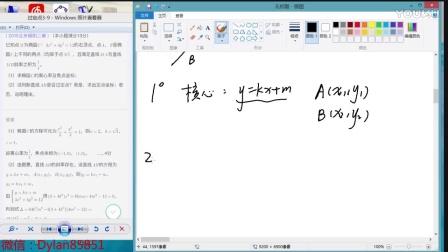 解析几何综合题指导