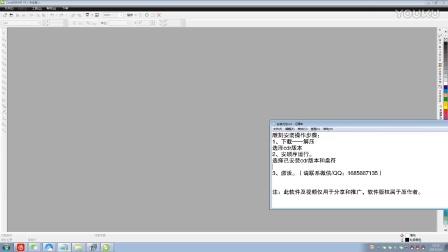 雕刻排版cdr插件安装方法 ecut5 QQ:1685667135