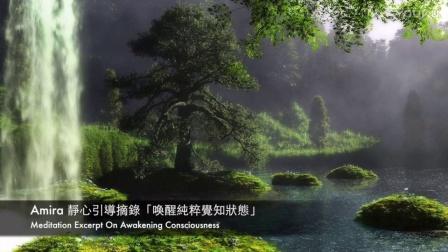 2015 Amira 21天靜心僻靜會簡介 + 靜心引導摘錄