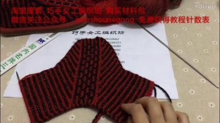 巧手女工编织坊-太阳花棉鞋第四集缝合后跟织法视频