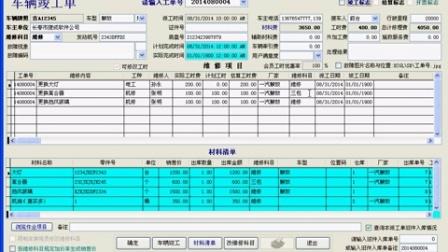 捷成汽车售后服务管理软件-重卡服务站