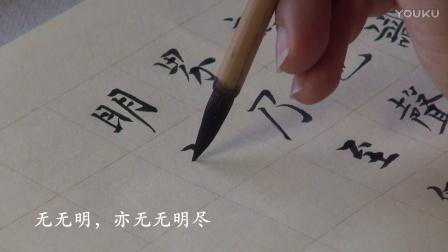 小楷 般若波罗蜜多心经(中)