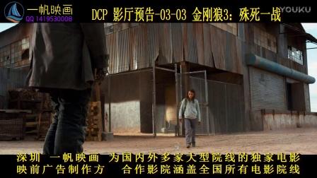 数字电影格式转换放映格式DCP打包电影预告片-金刚狼3殊死一战