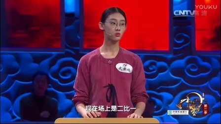 《中国诗词大会》第二季第五场擂主争霸赛 两位一米八才女的对决