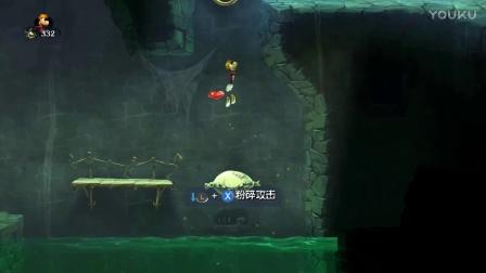 雷曼:传奇 EP2 小精灵有麻烦之惊悚城堡 躲避各种陷阱