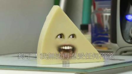 【annoying orange】烦人的柳丁--起司(中文字幕)