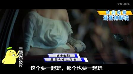 韩国电影<深情触摸>,许娜京上演大胆车震,蕉蕉激情完整版解说!蕉蕉恶搞视频