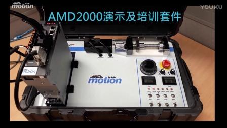 AMD2000演示及培训套件