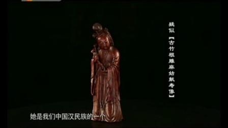 华山论鉴20170205 竹根雕