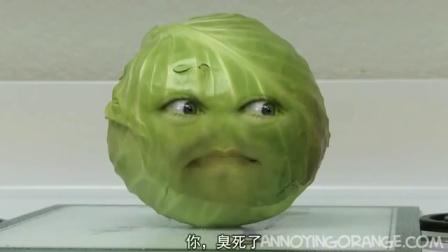 【annoying orange】烦人的柳丁--包心菜(中文字幕)