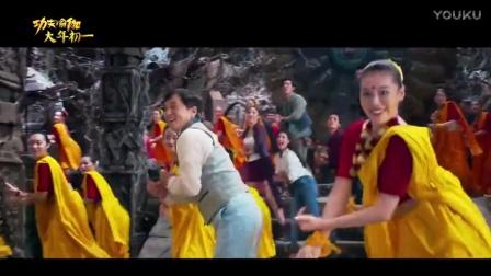 电影《功夫瑜伽》美丽的神话 舞蹈版