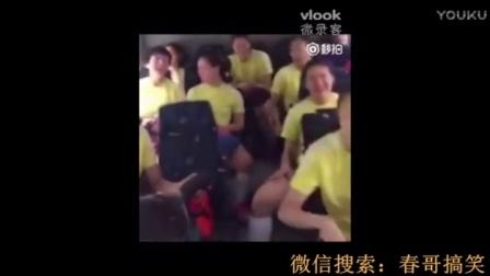 中国女排在车上集体飙歌最炫民族风