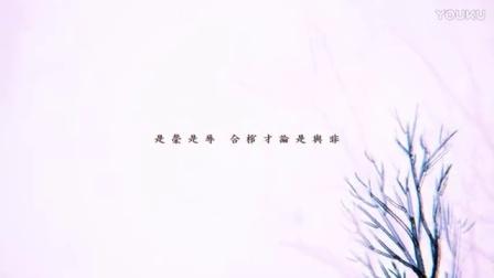 【洛天依乐正绫】阳山绝【原创曲PV付】