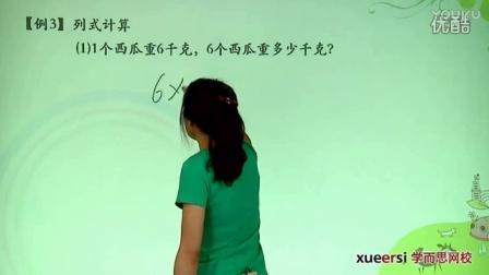 【三年级数学】:千克和克_标清