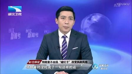 《长江新闻号》 20170206