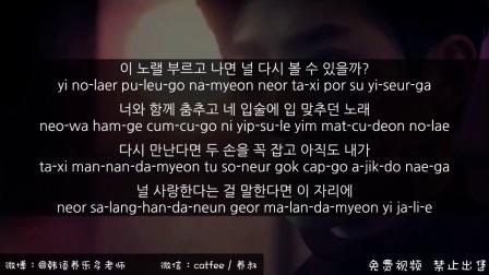 SUHO金俊勉《Curtain》歌词韩语教学讲解