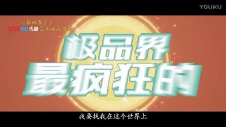 """优酷独播《极品家丁》首曝爆笑片花 陈赫金晨卖萌耍宝好""""极品""""_1080p"""