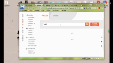 淘宝客入门学习教程【互联网赚钱创业项目】(Part 3)