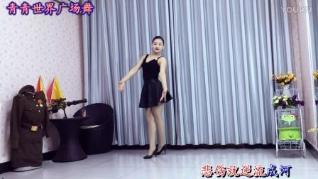 青青世界广场舞 芭蕾形体舞《逆流成河》原创萱萱