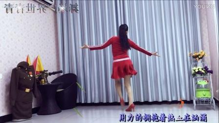 青青世界广场舞 活力健身操《兄弟喝个够》附背面 原创杨丽萍