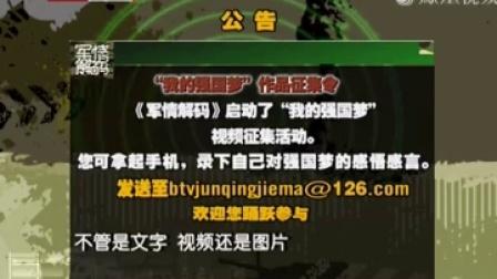 2017-02-07军情解码 中国海军新一艘052D驱逐舰服役引关注