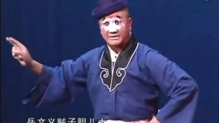 秦腔丑角折子戏《杨三小》徐松林 陕西省戏曲研究院_高清