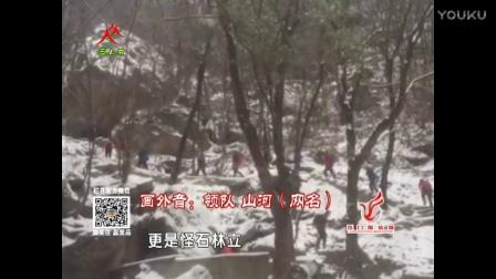 鸡年春节电视节目:我们在这里过大年——武当山