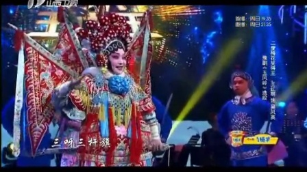 晋剧大戏台 伶人王中王1 20160612第二...