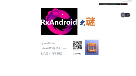 rxAndroid_01_课程介绍