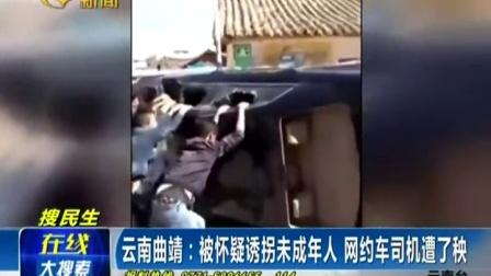云南 被怀疑诱拐未成年人 网约车司机遭了秧170208在线大搜索