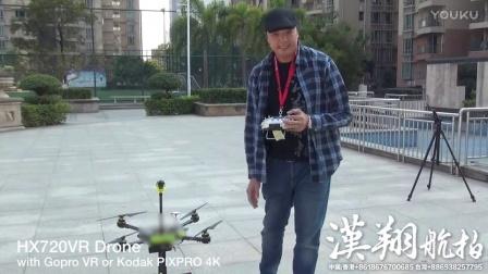 全景VR航拍机「HX720VR」由汉翔航拍自主研发