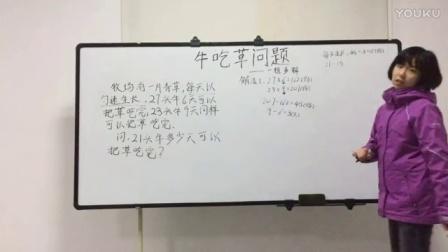 """2011级4班17号《一题多解之""""牛吃草""""问题》"""