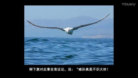 【史图馆】春秋风云人物第十五集 臧文仲与柳下惠