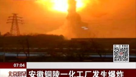 高清安徽铜陵一化工厂发生爆炸 北京您早 170209