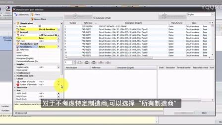 DesignSpark Electrical 活用教学(三)