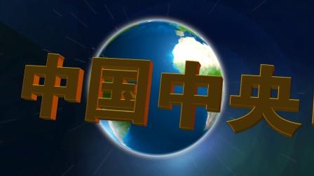 自制新闻联播片头素材