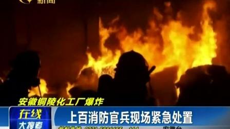 高清安徽铜陵化工厂爆炸 城市瞬间进入白昼170209在线大搜索