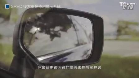 [中文] 靓妹试睡2017全新斯巴鲁Levorg GT-S Subaru_汽车之家价格测评测20167
