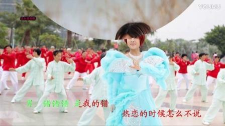 视频歌曲―美女《错错错》老玩童―超清