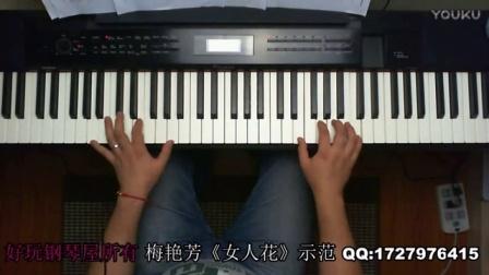 梅艳芳《女人花》钢琴曲示范