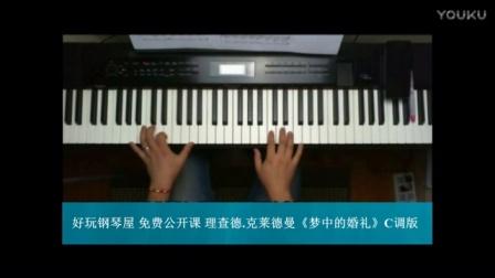 理查德《梦中的婚礼》C调版钢琴名曲教学