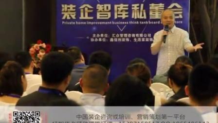 汇众杨智伟老师:装修公司营销培训,家装公司如何做差异化营销