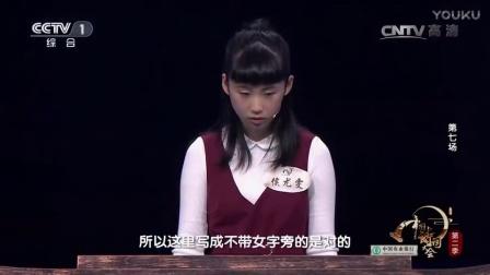 《中国诗词大会》第七场