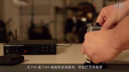 如何设置PSM300个人监听系统_标清