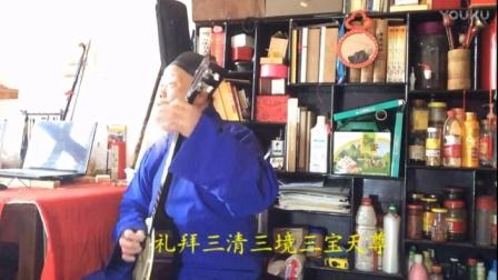 爱剪辑-秦琴伴唱三清总诰(带字幕)