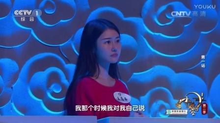 《中国诗词大会》第二季 第一场 20170129