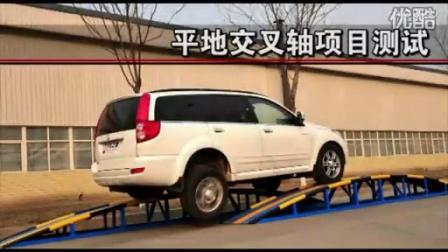 长城哈弗H5 绿静2.0T自动柴油 智能四驱版 越野性能测试_汽车之家价格测评测20167