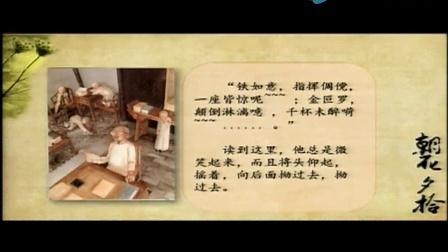 王玲湘示范课:《朝花夕拾》(一)