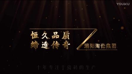 瑞阳陶瓷集团-沁园春陶瓷宣传片